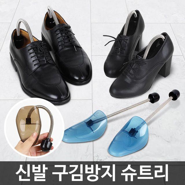 슈트리 신발관리 도구 부츠키퍼 신발제골기 구김방지