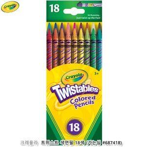 미술용 크레욜라 트위스트 색연필18색 가는심