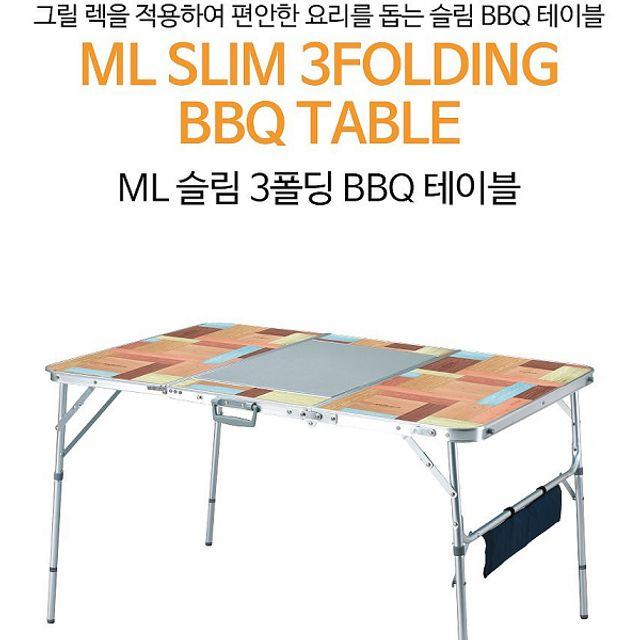 바베큐테이블 슬림3폴딩 BBQ테이블 코베아 야외테이블