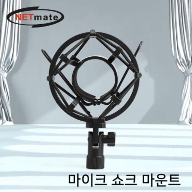NETmate 마이크 쇼크 마운트 마이크 거치대 스탠드