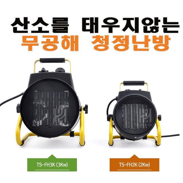 TOOLSTAR 가정용 산업용 전기 팬히터 온풍기 열풍기