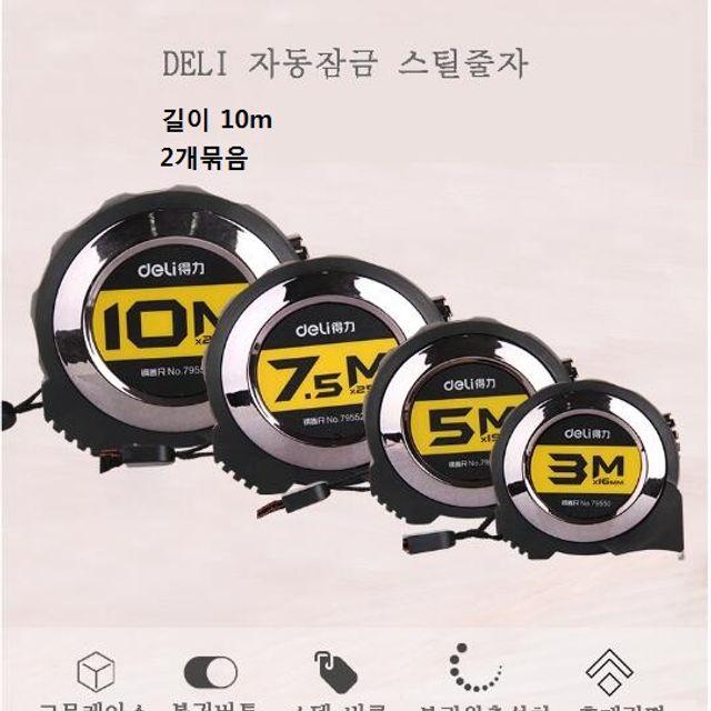 [더산직구]deli 스틸줄자(10m) 사무용 줄자 측량기구 현장 휴대간편 줄자길이10미터(2개묶음)/ 배송기간 영업일기준 7~15일