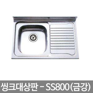 씽크대상판_SS800(금강)