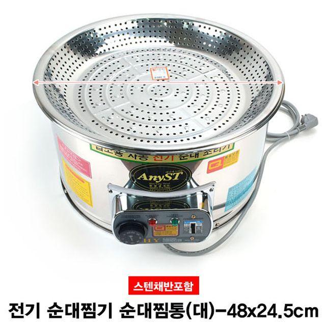 전기 순대찜기 순대찜통(스텐채반포함)-대