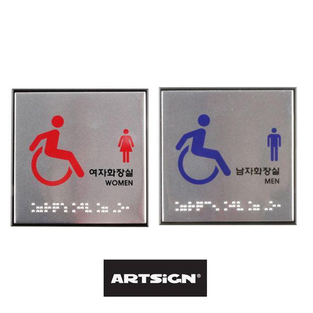 W 점자 장에인 남녀 화장실 표지판 남여화장실