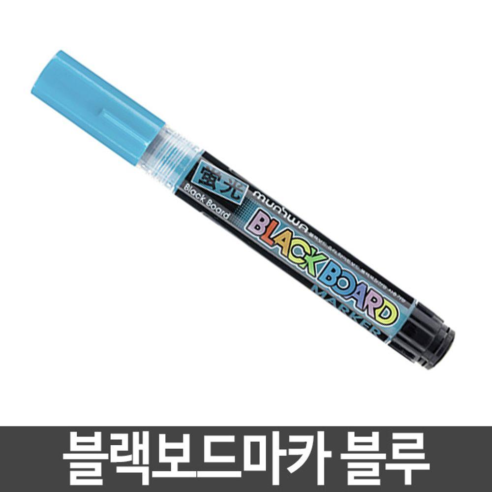 문화 블랙보드마카 블랙보드용 형광마카 블루