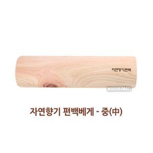 자연향기 편백베게-중)-베게 베개 편백베개 목베게 배