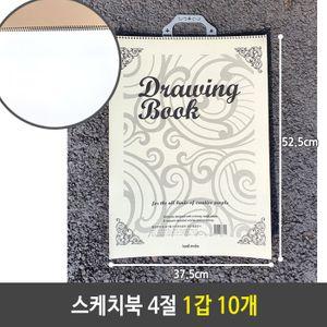 best 스케치북 4절 화방 미술 재료 1갑 10개