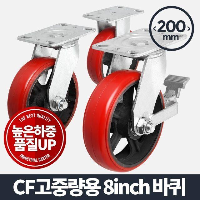 CF고중량바퀴 8 적색/캐스터 발통 고하중 중량