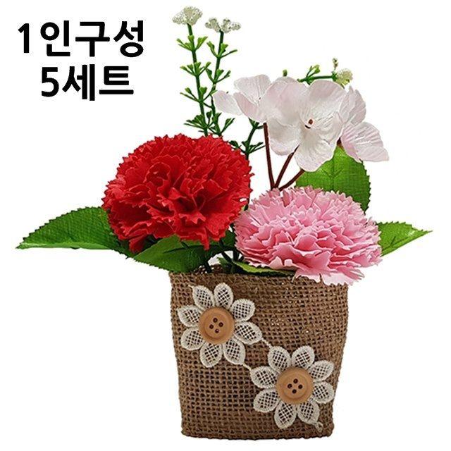 벚꽃 카네이션만들기 5인용 카네이션꽃다발
