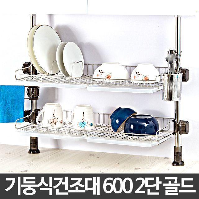 H-기둥식 식기건조대 600 2단골드/벽선반 수납 정리 부엌 정리대