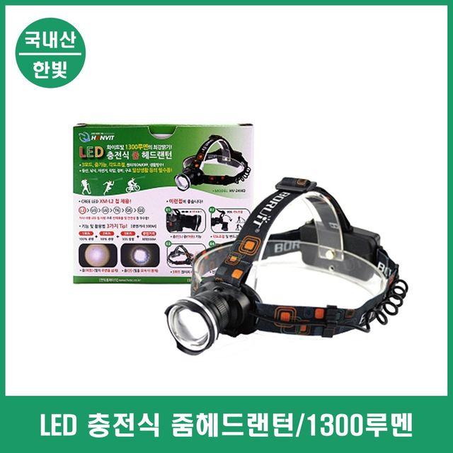 LED 헤드랜턴 줌기능 USB 충전 레져 경비 구조 캠핑