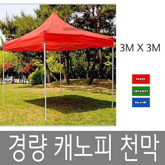[현재분류명],경량 캐노피천막 3m X 3m,