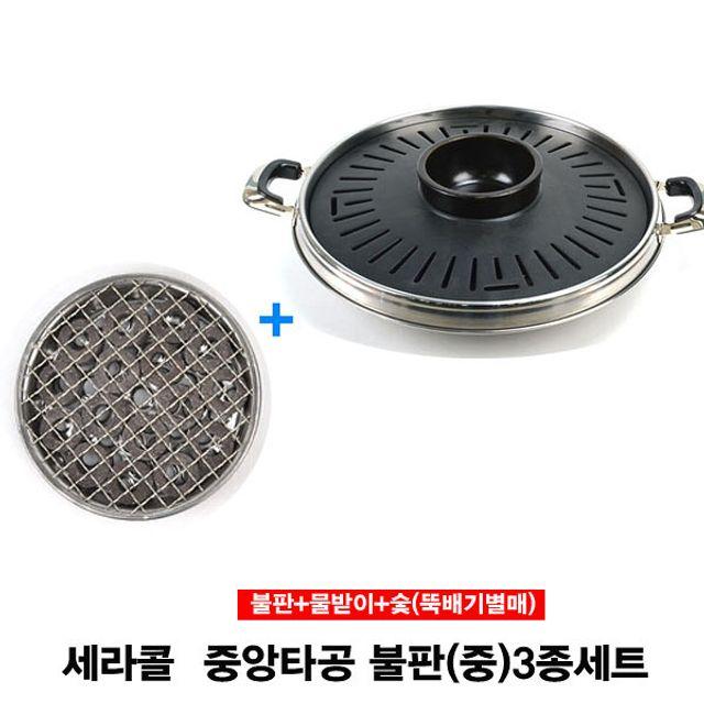 뚝배기 세라콜 중앙타공 불판(중)3종세트