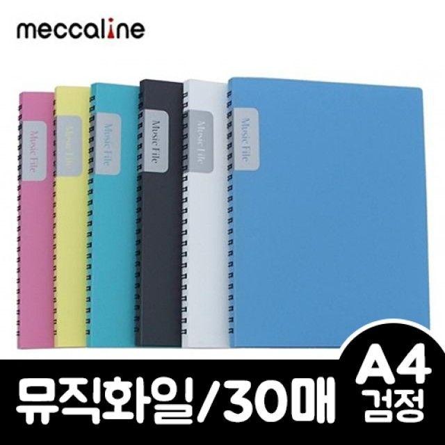 메카라인 뮤직화일 A4 30매 검정 1개
