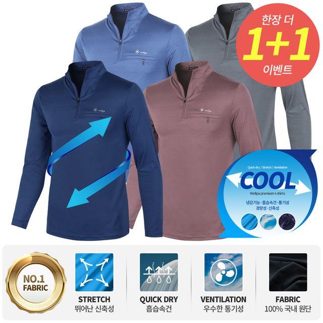 W (1+1)프리미엄냉감긴팔집업티셔츠