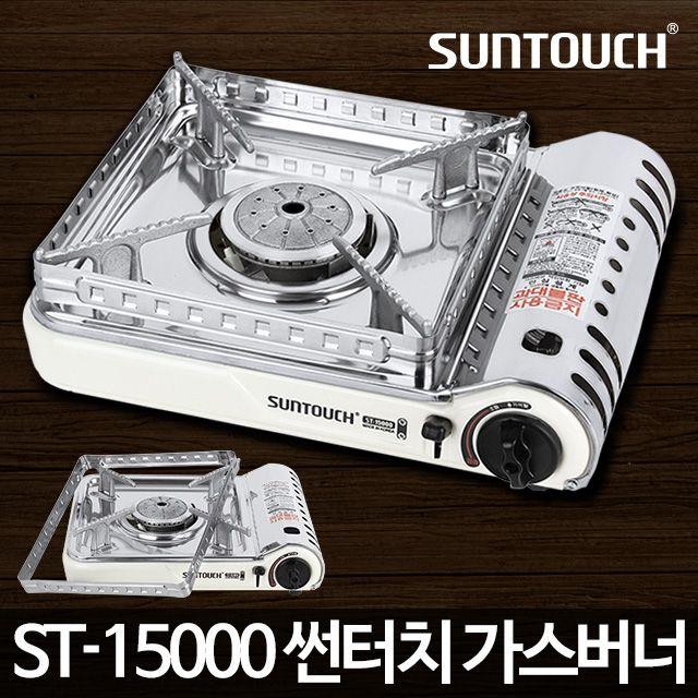 썬터치 가스렌지 ST-15000/휴대용 야외 업소용 버너