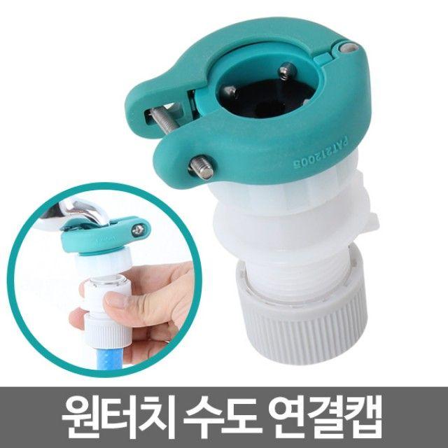 스프레이건 원터치캡 수도꼭지와 연결하여 사용 물호스 연결 어댑터 연결관 호스연결부품