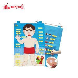 매직캐슬 차트 나의몸 (한글) (3060) (교육차트)