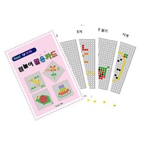 10가베 점놀이 활용카드