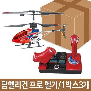 탑 헬리건 프로 헬기 조종 장난감 남아 조카 선물