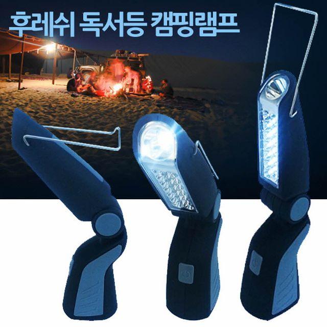 W 21 LED 후레쉬 독서등 겸용 다기능 캠핑램프