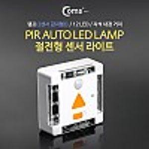 Coms 램프(센서등 감지형)12LED 자석내장White 스위치