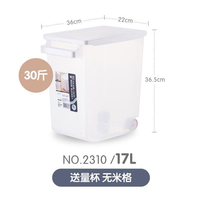 [해외] 15kg 주방 두꺼운 방진 방습 밀폐 쌀 상자 수납 쌀통