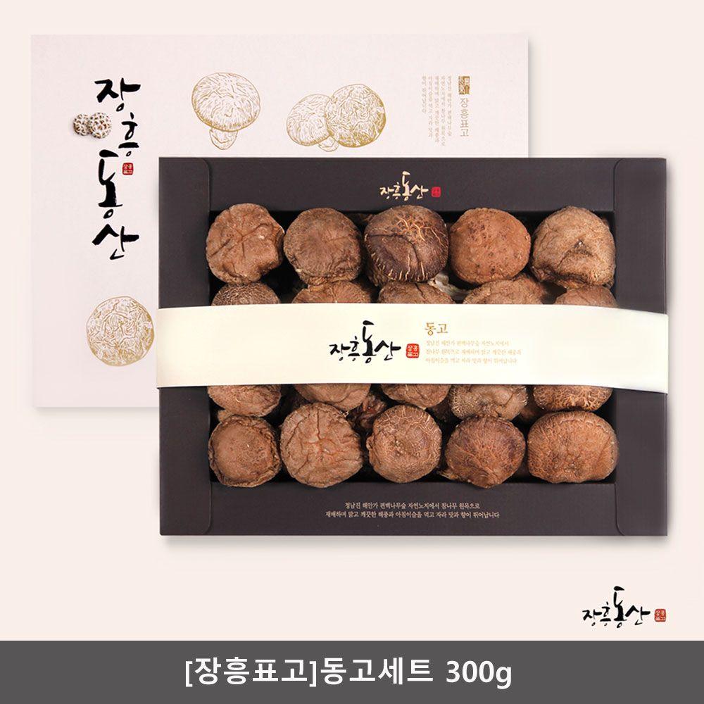 W2BA184(장흥표고버섯)동고세트300g 장흥동산표고,표고버섯,백화고,흑화고,동고