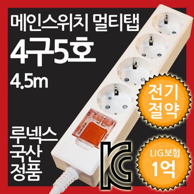 W 메인스위치형 멀티탭 4구 5호 4.5M 전기절약형