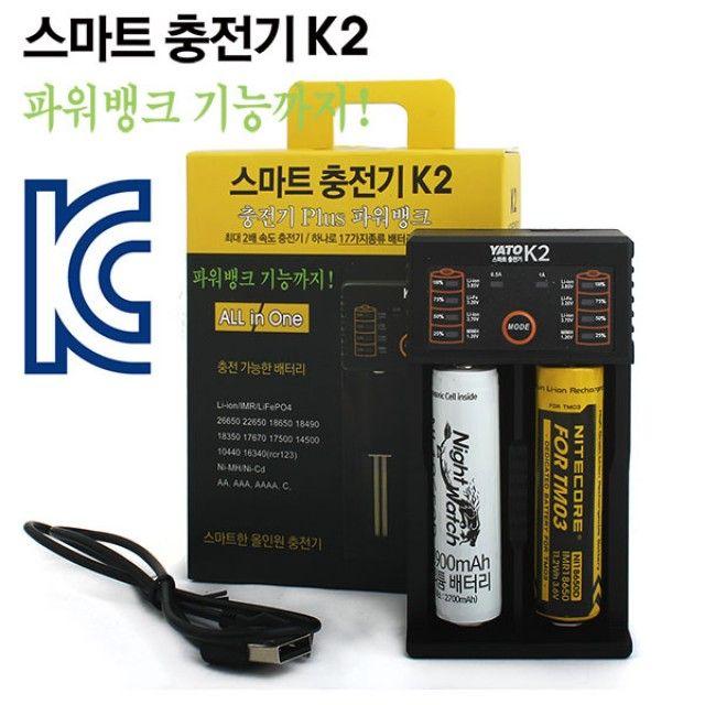 스마트충전기 K2 18650/16340/IMR 17가지배터리 YATO