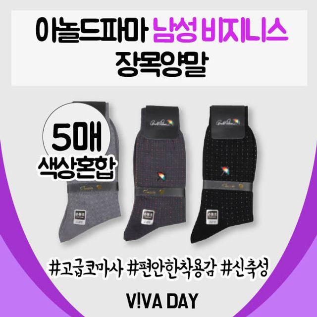 韩国直邮 VADA-C11商务长5双袜子(颜色混合)