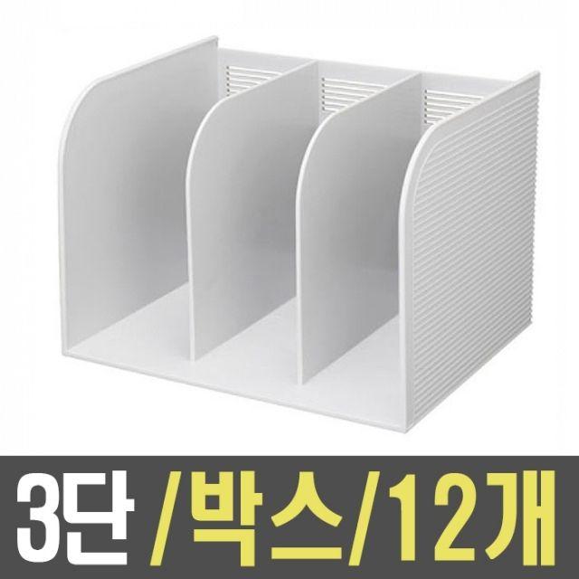 카파맥스 3단 책꽂이 회색 1박스 [제작 대량 도매 로고 인쇄 레이저 마킹 각인 나염 실크 uv 포장 공장 문의는 네이뽕]
