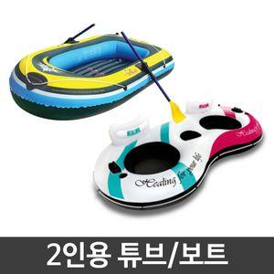 여름 휴가 물놀이 바다 계곡 수영 2인용 튜브