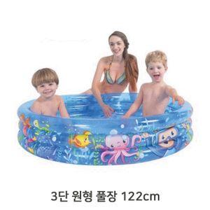 물놀이 어린이 풀장 122cm 원형 3단 유아 놀이 볼풀
