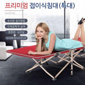 런웨이브 프리미엄 접이식 침대(특대) 야전침대 침낭