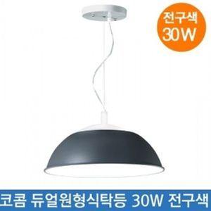코콤LED 듀얼원형식탁등 30W 전구색 조명 전등
