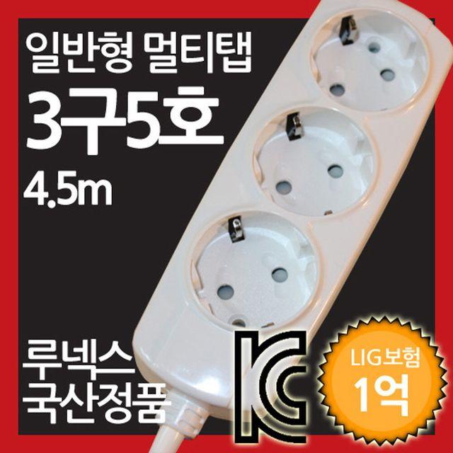 W 일반형 멀티탭 3구 5호 4.5M 루넥스 국산정품