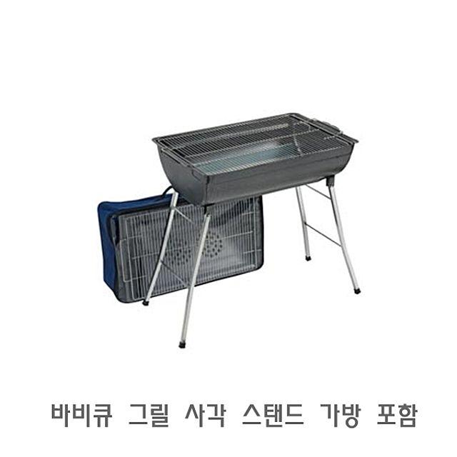 바베큐 그릴 사각 스탠드 가방 포함   바비큐 캠핑 석