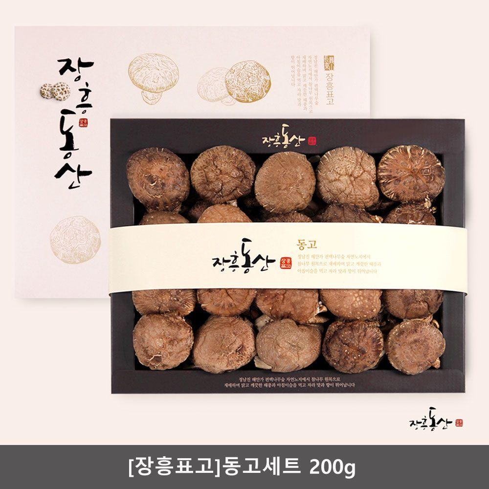 W2BA185(장흥표고버섯)동고세트200g 장흥동산표고,표고버섯,백화고,흑화고,동고