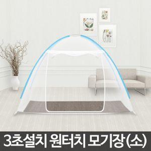 원터치모기장 소/침대 텐트 사각 아기 거실 야외캠핑