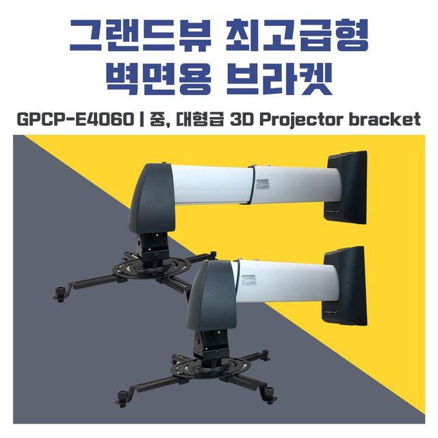 그랜드뷰 고급벽부형 프로젝터 브라켓 GPCP-E4060