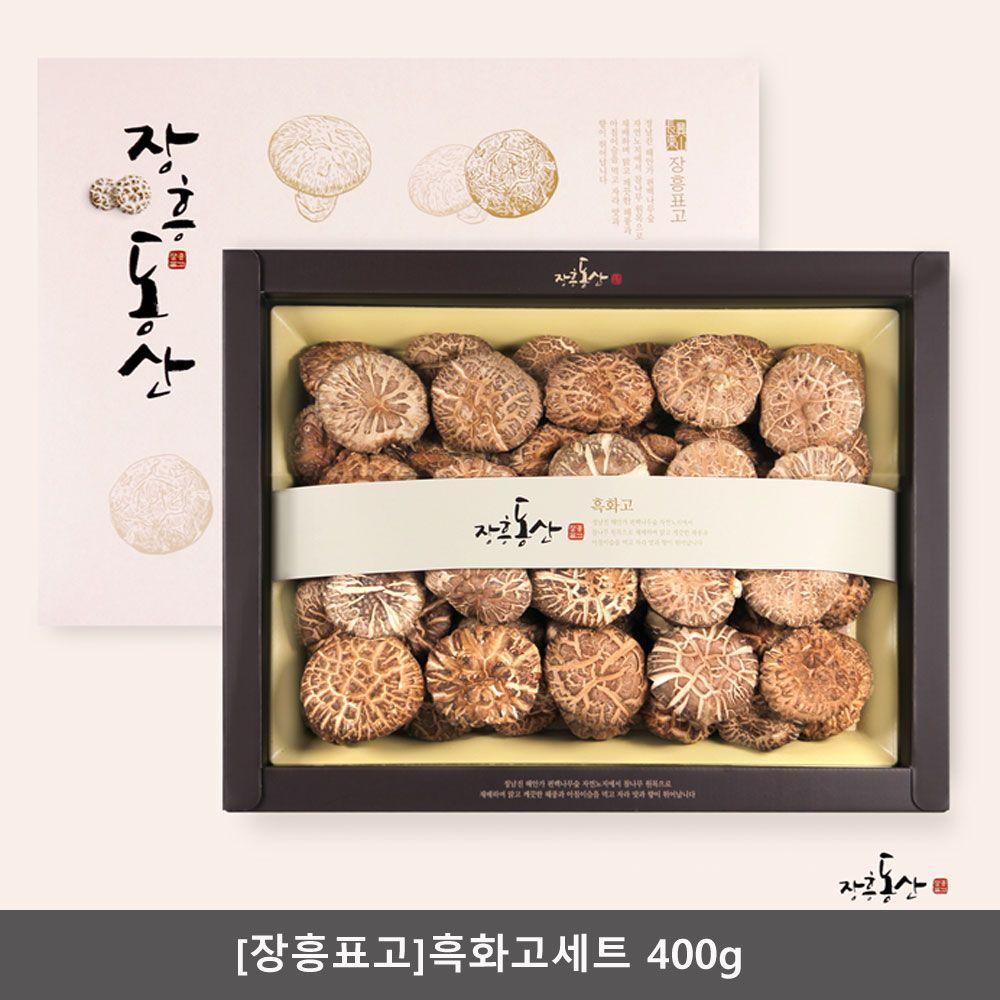 W2BA17F(장흥표고버섯)흑화고세트400g 장흥동산표고,표고버섯,백화고,흑화고,동고