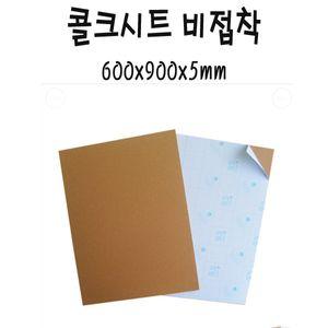 콜크시트 비접착 갈색 600x900x5T OC x5