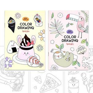 컬러드로잉 3탄 (2종)X10개 아동 색칠북 미술 놀이책
