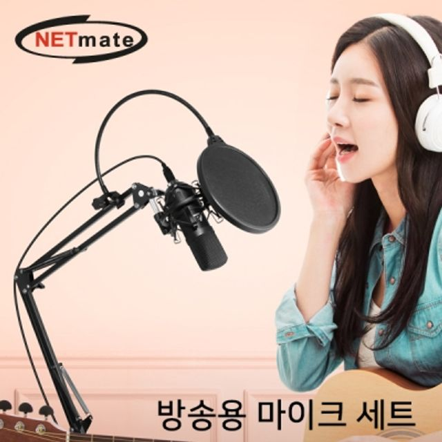 NETmate 방송용 USB 스탠드 마이크 세트 1인방송 pc
