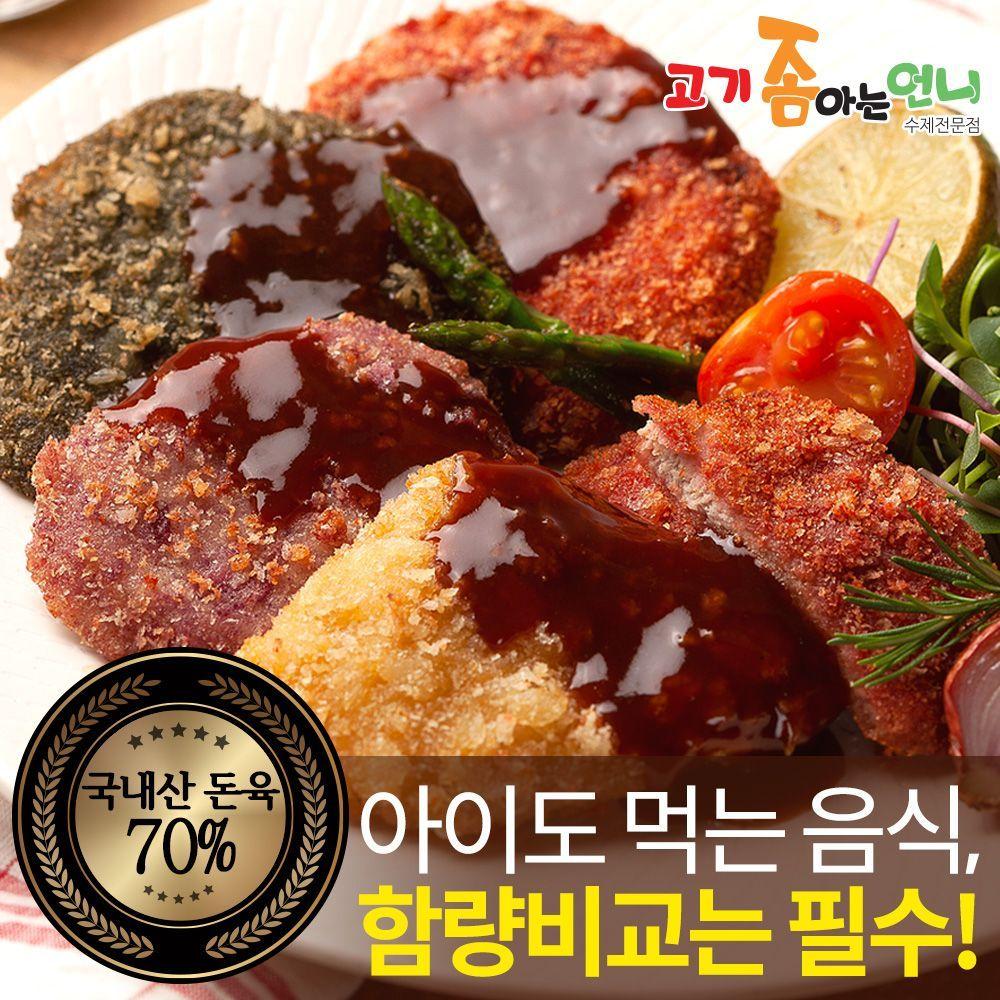 W2BCAE0국내산 행운겹겹 수제 돈까스 1팩 8장,만두,떡갈비,냉동식품,핫도그,치킨
