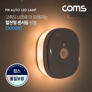 Coms LED 센서등센서감지 램프 원형 3000K 전구색