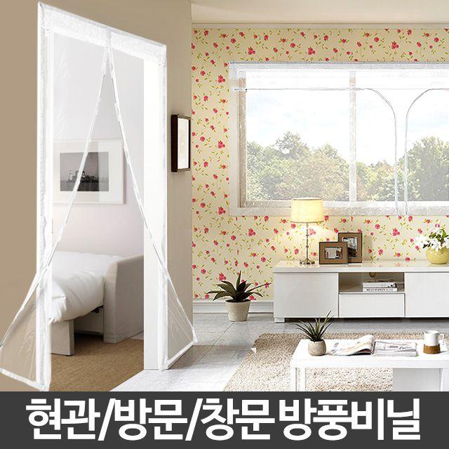 현관문 방풍비닐 커튼 현관 PVC 투명 창문 바람막이