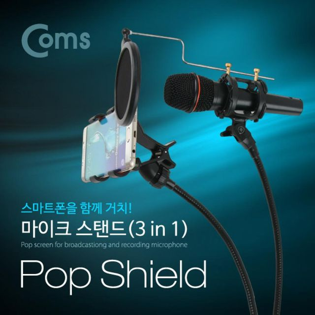 Coms 마이크 스탠드(3 in 1) 스마트폰 노래방 (Pop Sc